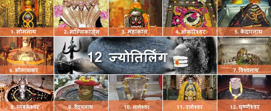 12 Jyotirlinga Darshan Tour Package